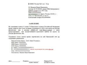 Заявление на вычет по НДФЛ на ребенка образец, заполнение