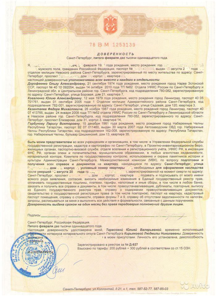 стоимость оформления договора на представление интересов собственника малогабаритных