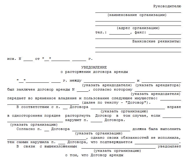 образец уведомление о расторжении договора в связи с банкротством