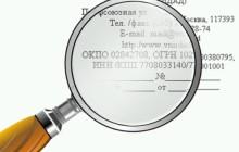 Что такое ОКПО его расшифровка