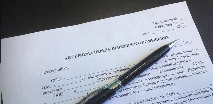 Акт приема передачи помещения в аренду