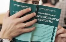 Закон о банкротстве физ лица